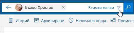 """Екранна снимка на бутона """"Филтър"""" в лентата за търсене"""
