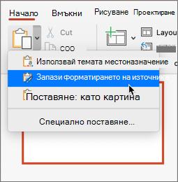 Поставяне и запазване на форматирането на източника