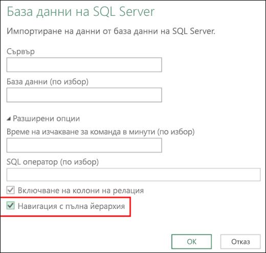 Power BI за Excel – Подобрени конектори за релационна база данни