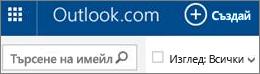 Лента с менюта на Outlook.com