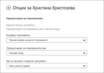 Екранна снимка на опциите за пренасочване за входящи повиквания с опции за препращането им към гласова поща и за прилагане през цялото време