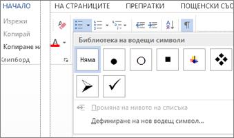 Отворена ''Библиотека за водещи символи'' от бутона ''Водещи символи'' в групата ''Абзац'' в раздела ''Начало''