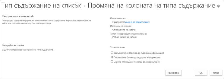 Страницата за промяна на типа съдържание колона