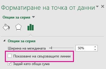 """Прозорец на задачите """"Форматиране на точка от данни"""" с изчистено квадратче за отметка """"Показване на свързващи линии"""" в Office 2016"""