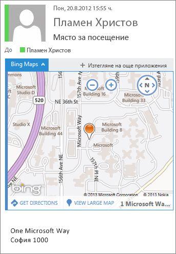 Имейл съобщение с приложението ''Карти на Bing'', показващо адрес на карта