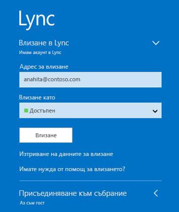 Екранна снимка на страницата за влизане