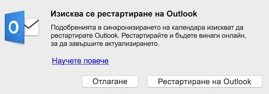 Подобренията в синхронизирането на календара изискват да рестартирате Outlook. Рестартирайте и бъдете винаги онлайн, за да завършите актуализирането.