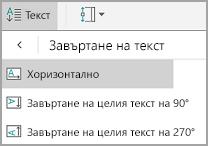 Завъртане на текст на Android таблица
