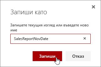 SharePoint Online изглед записване като диалогов прозорец