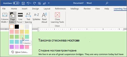 Документ на Word със зелен фон и отворен за избиране на цвят на страница