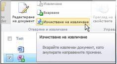 иконата за изчистване на извличане върху лентата на sharepoint