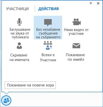 Екранна снимка на опцията ''Без незабавни съобщения в събранието''