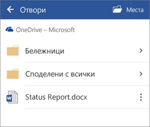 Отваряне на документ