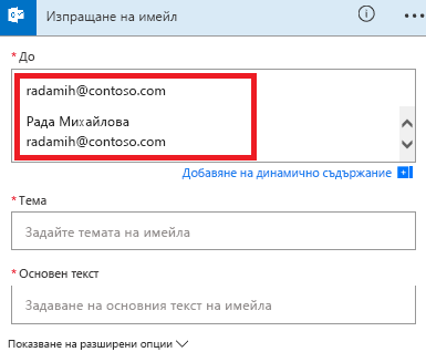 Снимка на екрана: Изберете вашия имейл от списъка