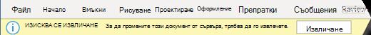 Жълтата лента има бутон, за да ви е по-лесно да извлечете файла за редактиране.