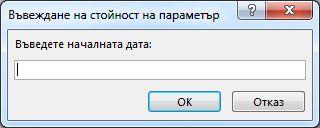 """Подкана за параметър с текст """"Въведете началната дата:"""""""