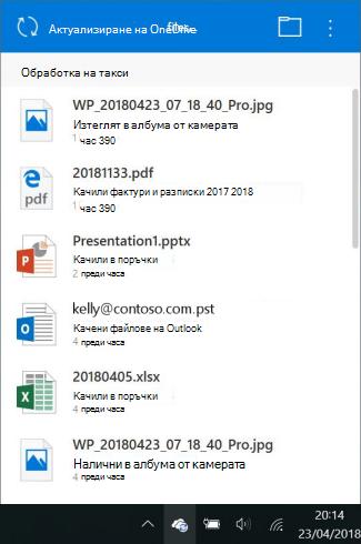 OneDrive обработване на промените екран