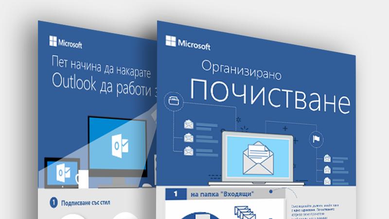 Изтеглете тези инфографики за Outlook