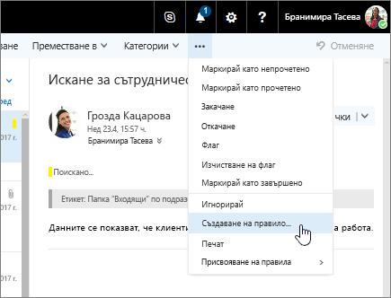 """Екранна снимка на имейл съобщение с избрана опция """"Още команди"""" > Създаване на правило...""""."""
