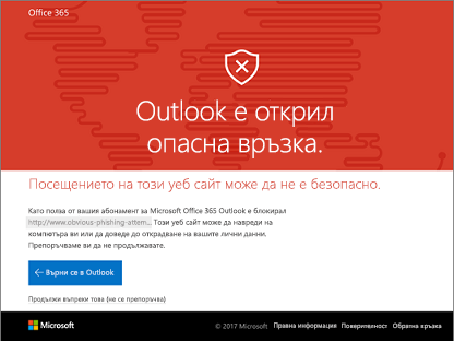Outlook е открила usafe връзка.