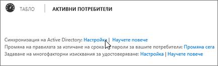 """Изберете """"Настройка"""" до """"Синхронизация на Active Directory"""""""