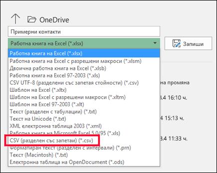Запишете своя файл на Excel като CSV файл.