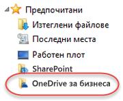 """Запис в списъка """"Предпочитани"""" за OneDrive за бизнеса под SP2016"""