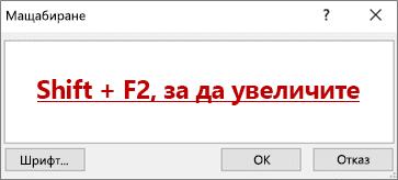 """Диалогов прозорец """"Мащабиране"""" с текст, който гласи Shift + F2 за мащабиране"""