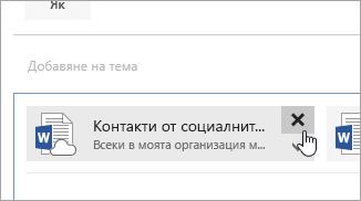 """Екранна снимка на бутона """"Изтриване на прикачен файл""""."""