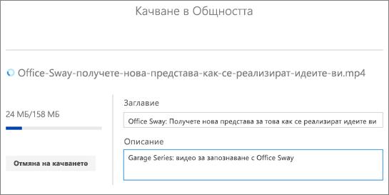 Екранна снимка на екрана за качване, показващ заглавието, описанието и напредъка на качване на видео.