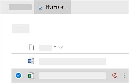 Екранна снимка на изтеглянето на блокиран файл в OneDrive за бизнеса