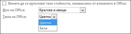 """Падащо меню """"Тема на Office"""", опции за тема """"Цветна"""" и """"Бяла"""""""