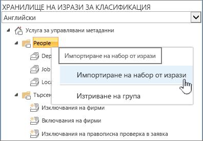 Импортиране на набор от изрази падащ списък