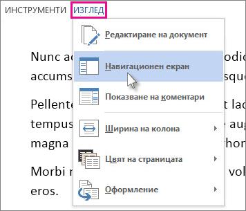 Изображение на менюто ''Изглед'' с избрана опция ''Навигационен екран''.