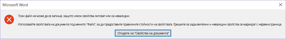 Диалогов прозорец, показващ файла не може да бъде записан.