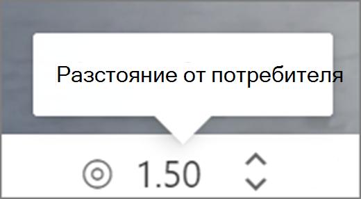 Разстояние от потребителския интерфейс
