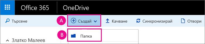 Създаване на нова папка в OneDrive за бизнеса.