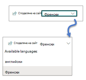 Падащо меню за езици