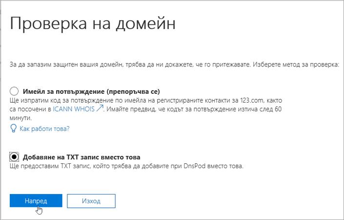 Domainnameshop изберете Добавяне на TXT вместо това в Office 365_C3_2017627999