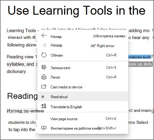 """Избиране на """"прочитане на глас"""" от екрана """"Опции"""" при щракване с десния бутон върху екранен текст"""