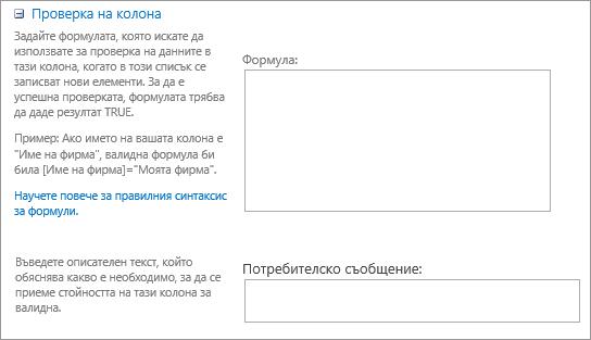 Разделът за проверка на диалоговия прозорец нов въпрос