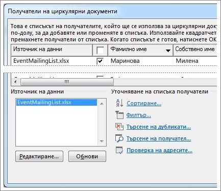 Опции за списък с получатели на циркулярен документ