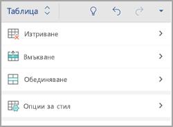 Таблица в раздела телефон с Android