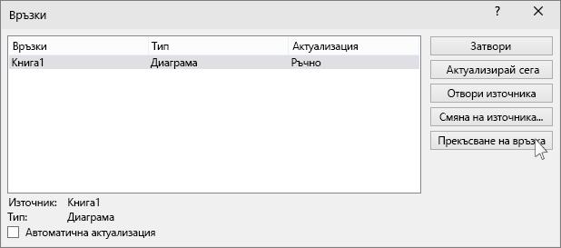 """показва опцията """"Прекъсни връзката"""" в powerpoint"""