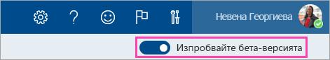 Екранна снимка на визуализация на следващия превключвателя включен