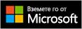 Свършете от Microsoft