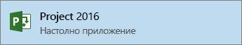 """Връзка за Project 2016 в менюто """"Старт"""""""