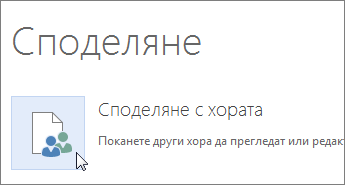 """Изображение на бутона """"Споделяне с хора"""" в Word Online"""
