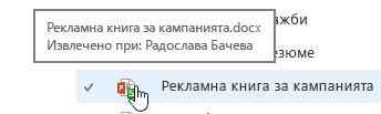 изскачат, когато мишката над иконата на документа