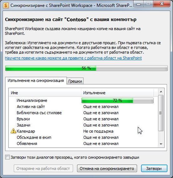 Прозорец за хода на изпълнение на синхронизацията с компютър
